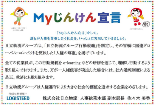 20210729hitachib 520x355 - 日立物流/グループの「Myじんけん宣言」実施
