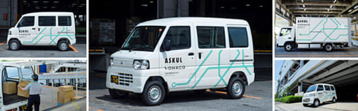 20210730askul 520x162 - アスクル/ラストワンマイルへ新たな電気自動車を導入