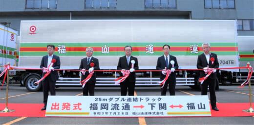 20210730fukutsu1 520x256 - 福山通運/新路線で「25mダブル連結トラック」運行開始