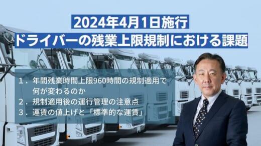 20210804funai 520x292 - 船井総研ロジ/無料動画、2024年問題を赤峰氏が解説