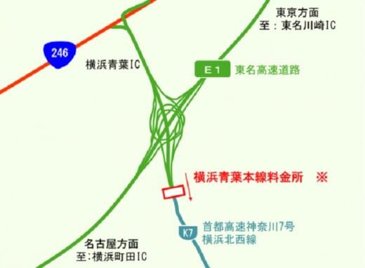 20210805nexco 520x382 - 横浜青葉本線料金所/感染者相次ぎ、通行車両をETC車限定に