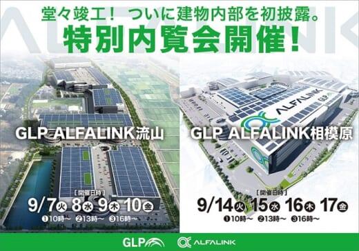 20210819glp 520x364 - 日本GLP/ALFALINK相模原&流山で竣工後初の内覧会