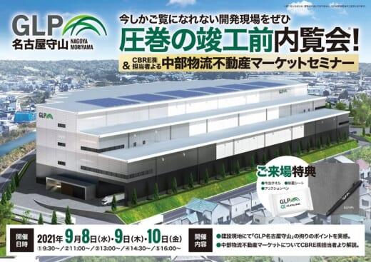 20210820glp 520x367 - 日本GLP、CBRE/「GLP名古屋守山」竣工前内覧会&セミナー