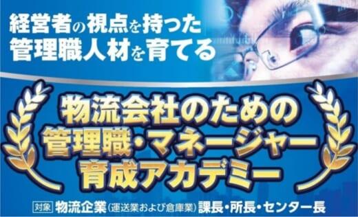 20210907funai 520x316 - 船井総研ロジ/物流会社の管理職・マネージャー育成アカデミー