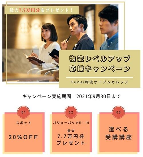 20210909funai - 船井総研ロジ/9月30日まで、物流レベルアップ応援キャンペーン