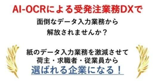 202109104funai 520x282 - 船井総研ロジ/AI-OCRの活用で受発注業務をDX化