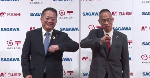 20210910sagwayubin5 520x272 - 日本郵便、佐川急便/宅配分野で協業「弱点を補い合う」