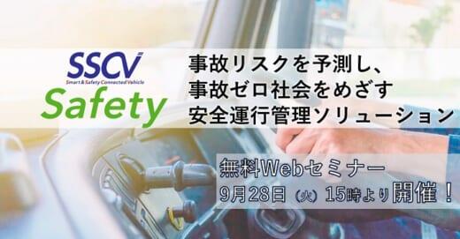 20210913hitachi 520x271 - 日立物流/9月28日、「SSCV-Safety」無料Webセミナー