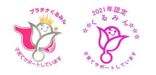 20210913nyk 520x251 - 日本郵船/高水準の子育て支援で初の「プラチナくるみん」認定
