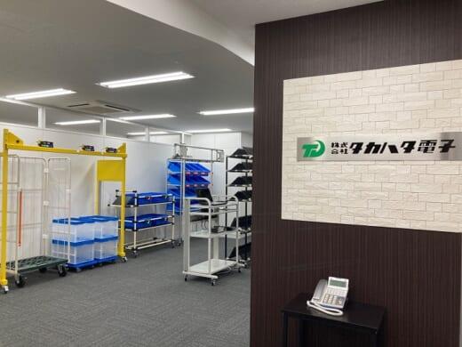 20210913takahata1 520x390 - タカハタ電子/東京・茅場町にピッキングシステムのショールーム