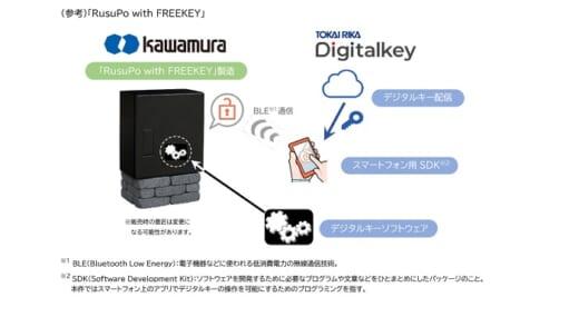 20210914kawamura 520x285 - 河村電器産業、東海理化/スマート宅配ボックスを2022年発売