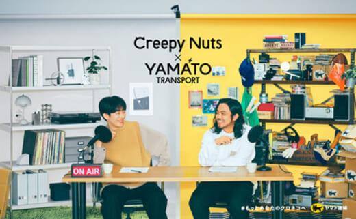 20210914yamato 520x321 - ヤマト運輸/Creepy Nutsとオールナイトニッポン0で初コラボ