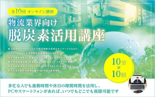 20210915fujitex 520x324 - フジテックス/物流業界向け「脱炭素活用講座」の提供を開始