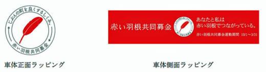20210916jrkamotsu 520x142 - JR貨物/赤い羽根共同募金ラッピング機関車を9月27日から運転