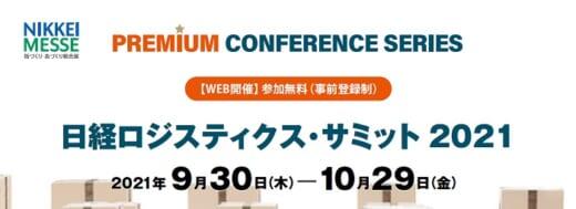 20210916nikkei 520x189 - 日経ロジサミット2021/9月30日・10月1日オンライン開催