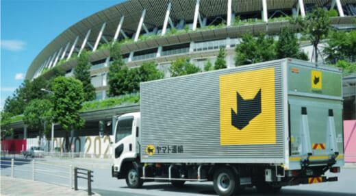 20210916yamatohd1 520x286 - ヤマトHD/東京2020オリ・パラでの物品輸送を特設サイトで紹介