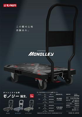 20210922monotarou1 22 - モノタロウ/静かで荷物が落ちにくい台車「モノリー」発売
