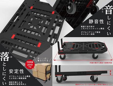 20210922monotarou2 - モノタロウ/静かで荷物が落ちにくい台車「モノリー」発売