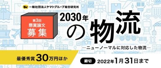 20210922yamato 520x221 - ヤマト総研/懸賞論文募集開始、テーマは「2030年の物流」