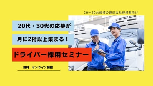 20210924funai 520x292 - 船井総研ロジ/DX時代のドライバー採用方法を徹底解説(無料)