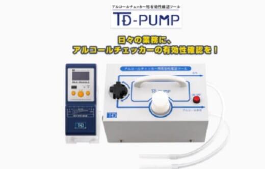 20210924tokai 520x332 - 東海電子/アルコールチェッカー用有効性確認ツールを発売