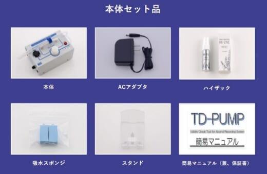 20210924tokai1 520x339 - 東海電子/アルコールチェッカー用有効性確認ツールを発売
