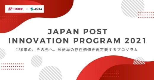 20210927yubin 520x273 - 日本郵便/オープンイノベーションプログラムの参加企業募集