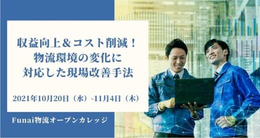 20210928funai 520x277 - 船井総研ロジ/収益向上&コスト削減の現場改善手法を紹介