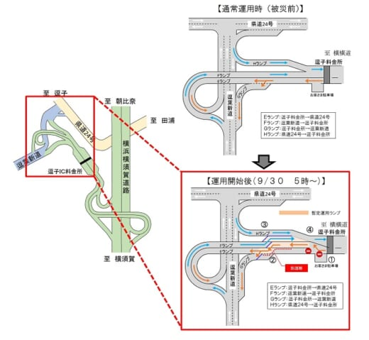 20210928nexco3 520x479 - NEXCO東日本/「逗子IC」9月30日5時利用再開へ