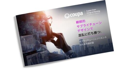 20210930coupa 520x292 - coupa/継続的サプライチェーンデザインで混乱に打ち勝つ