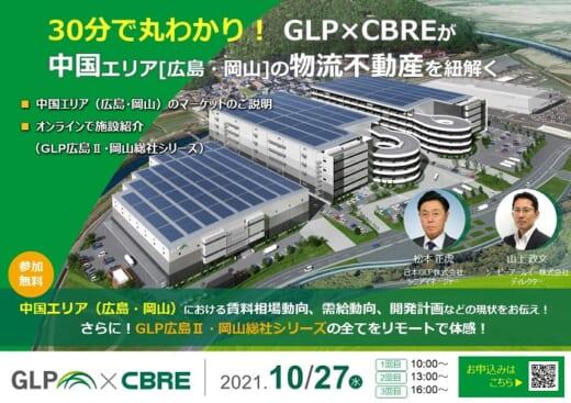 20211005glp 520x367 - 日本GLP×CBRE/30分でわかる中国エリアの物流不動産市場