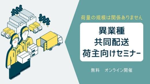 20211006funai 520x292 - 船井総研ロジ/10月14日、異業種共同配送荷主向けセミナー