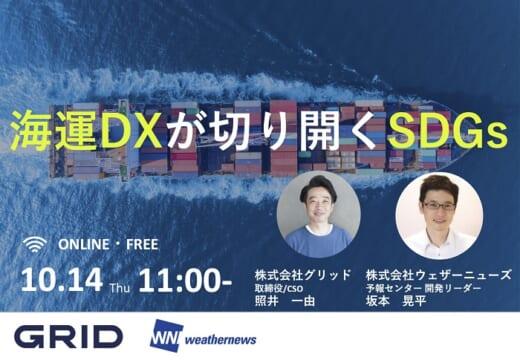 20211007grid 520x363 - グリッド/WEBセミナー「海運DXが切り開くSDGs」開催