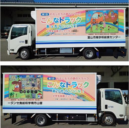 20211011tonami 520x514 - トナミ運輸/絵画コンクール入賞作品をラッピングトラックに