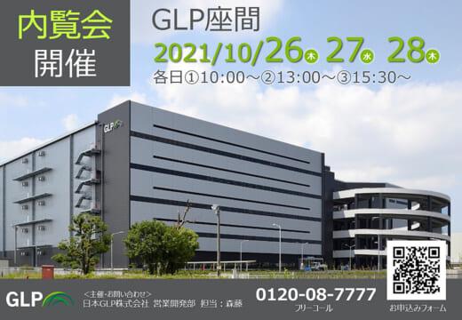 20211013glp 520x360 - 日本GLP/人気物件の「GLP座間」で特別内覧会開催