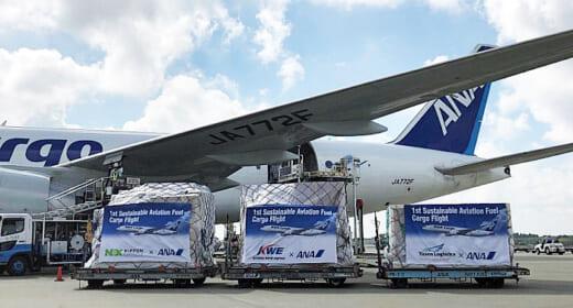 20211014ana 520x280 - ANA/貨物便燃料にSAF、日通等3社と第1便を運航