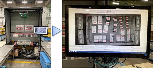 20211014sbs1 520x232 - SBS東芝ロジ/画像一括検品システムを開発、検品生産性2倍に