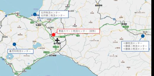 20211014yokorei2 520x259 - ヨコレイ/北海道恵庭市に2.4万m2の冷凍冷蔵倉庫を新設