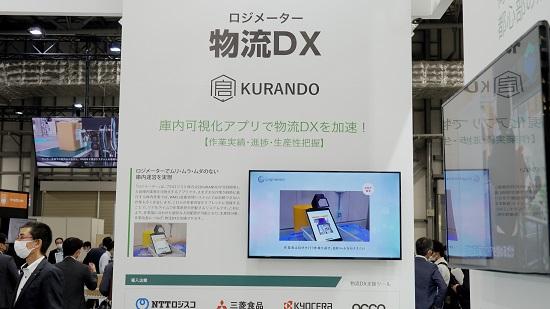 2021ivexpo25 - INNOVATION EXPO/初日5014人、249社が最新物流DXをPR