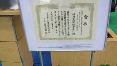 20101209sagawa.jpg