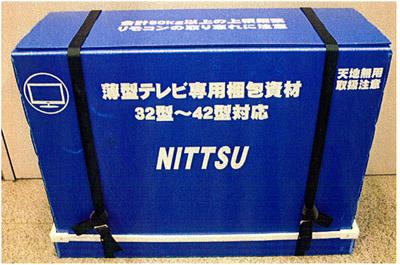 20110113nittu - 日通/薄型テレビ専用梱包資材を開発