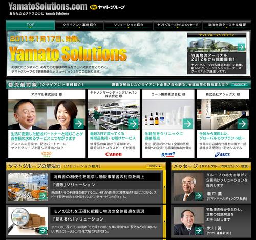 20110114yamato thumb - ヤマトHD/荷主向け専門サイト開設