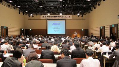 20110419jils - JILS/全日本物流改善事例大会2011開催