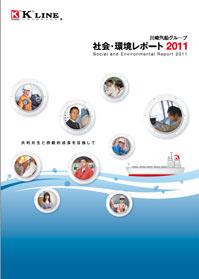 20110617kawasaki - 川崎汽船/さらなる環境保全と安全運行へ