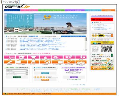 20110929yamato - ヤマトHD/「クロネコヤマトのリコールドットjp」をリニューアル