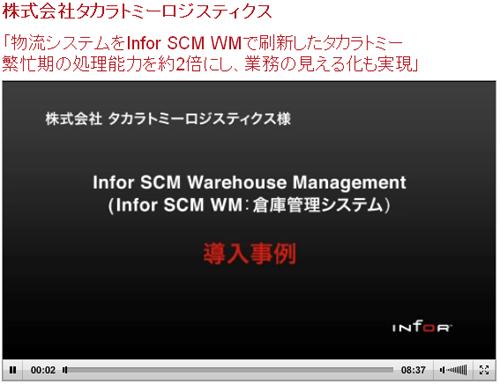 20111013infor - タカラトミー/インフォアの倉庫管理システム導入【動画】