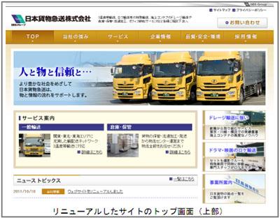 20111018nihonkamotsu.jpg