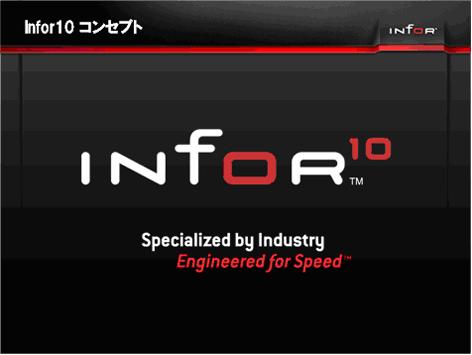 20111026infor1.jpg