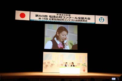 20111031sagawa1 - 佐川急便/電話応対コンクールで受賞