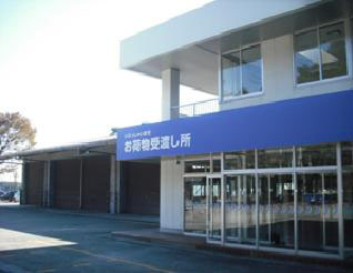 20111118sagawa3 - 佐川急便/東堺店、鎌倉店、日光店の3営業店新設